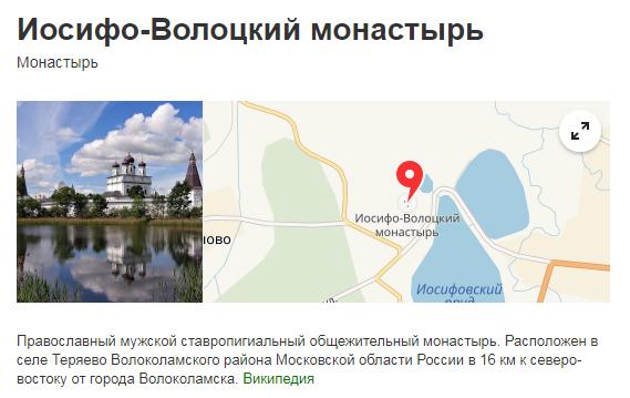 Экспедиции к выпаривателям родниковой воды - Страница 19 Iosifo-volotsky_monastyr_yandex
