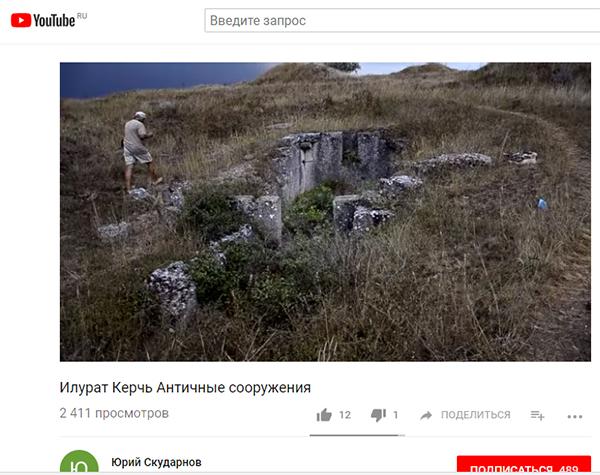 Экспедиции к выпаривателям родниковой воды - Страница 18 Kerch_ilurat_video