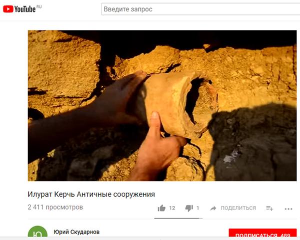 Экспедиции к выпаривателям родниковой воды - Страница 18 Kerch_ilurat_video_truba