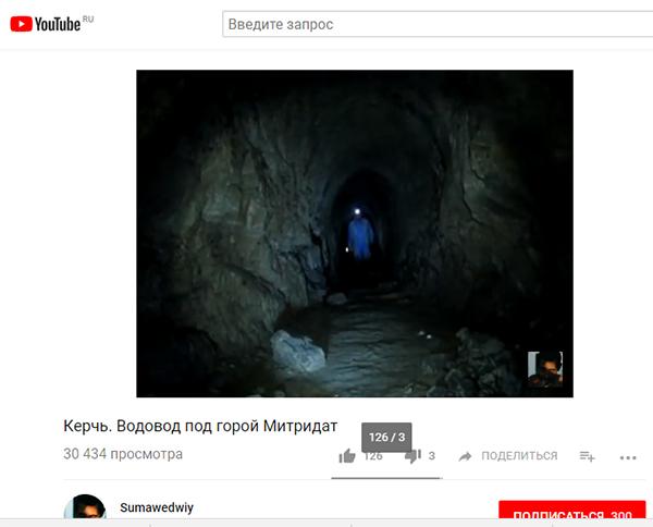 Экспедиции к выпаривателям родниковой воды - Страница 18 Kerch_vodovod_pod_goroy_mitridat