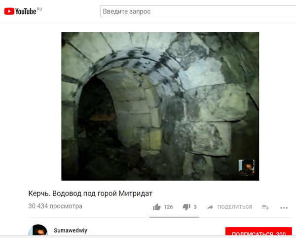 Экспедиции к выпаривателям родниковой воды - Страница 18 Kerch_vodovod_pod_goroy_mitridat_2
