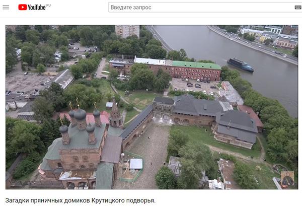 Экспедиции к выпаривателям родниковой воды - Страница 18 Krutitskoe_podvorie_predsedatel_20180717_kvadrokopter