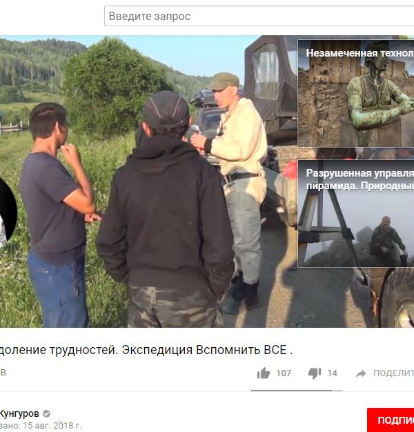 Экспедиции к выпаривателям родниковой воды - Страница 19 Kungurov_expeditsiya_2018_karier_70