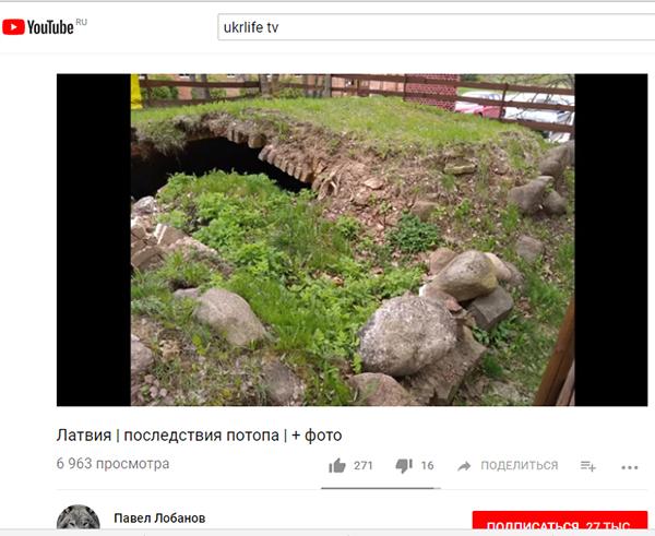 Экспедиции к выпаривателям родниковой воды - Страница 18 Latviya_lobanov_20