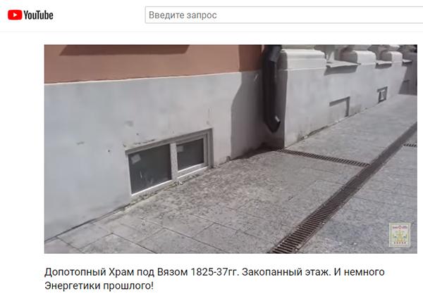 Экспедиции к выпаривателям родниковой воды - Страница 19 Moskva_xram_pod_viazom_okna