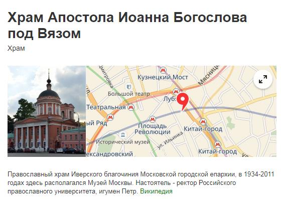 Экспедиции к выпаривателям родниковой воды - Страница 19 Moskva_xram_pod_viazom_yandex