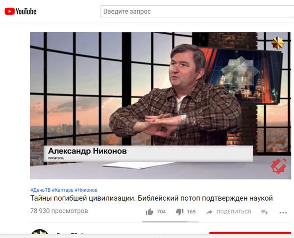 Экспедиции к выпаривателям родниковой воды - Страница 20 Nikonov_o_lzhivoy_istorii_10