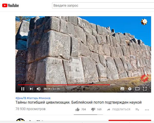Экспедиции к выпаривателям родниковой воды - Страница 20 Nikonov_o_lzhivoy_istorii_40
