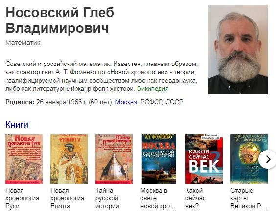 Экспедиции к выпаривателям родниковой воды - Страница 18 Nosovsky_gleb_vladimirivich
