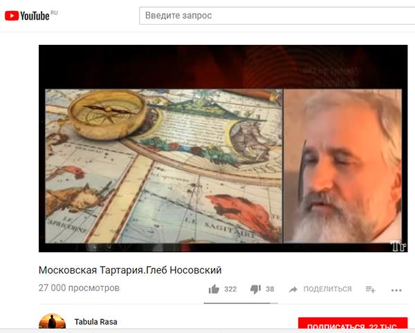 Экспедиции к выпаривателям родниковой воды - Страница 18 Nosovsky_moskovskaya_tartariya