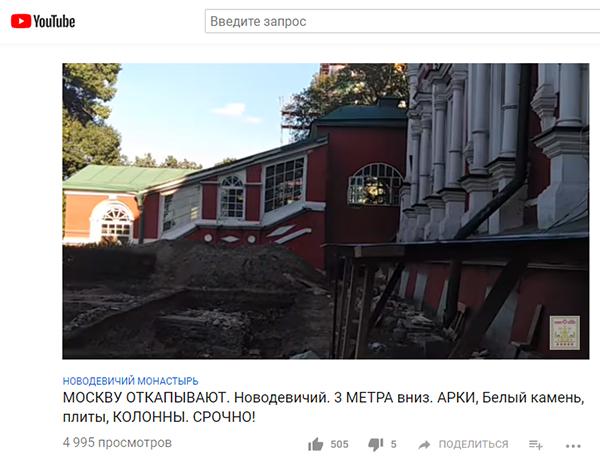 Экспедиции к выпаривателям родниковой воды - Страница 19 Novodevichiy_40