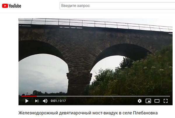 Экспедиции к выпаривателям родниковой воды - Страница 22 Plebanovka_akveduk_only