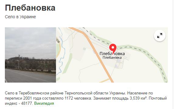 Экспедиции к выпаривателям родниковой воды - Страница 22 Plebanovka_yandex