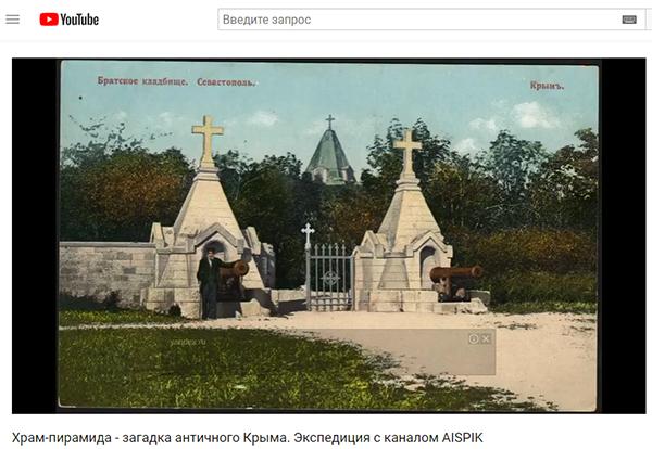 Экспедиции к выпаривателям родниковой воды - Страница 19 Sevastopol_konysheva_kladbische