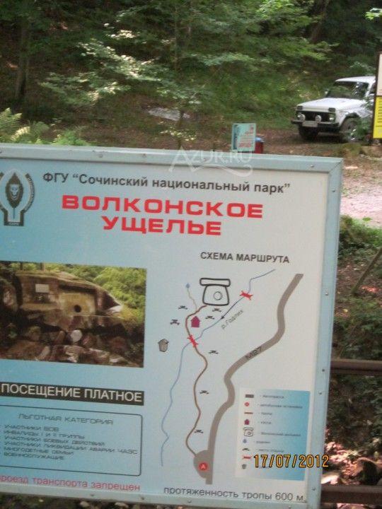 Экспедиции к выпаривателям родниковой воды - Страница 20 Shaxe_volkonskoe_uschelie