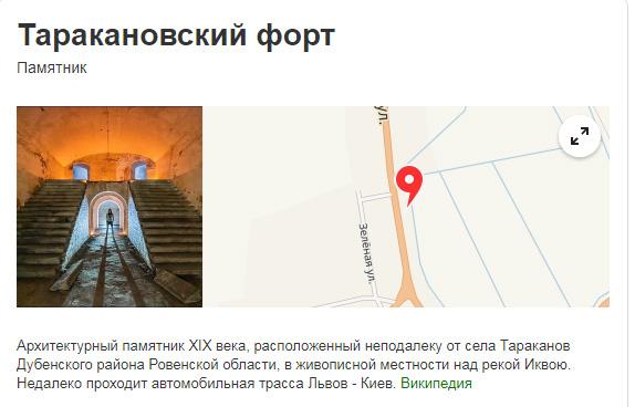 Экспедиции к выпаривателям родниковой воды - Страница 22 Tarakanovsky_fort_yandex