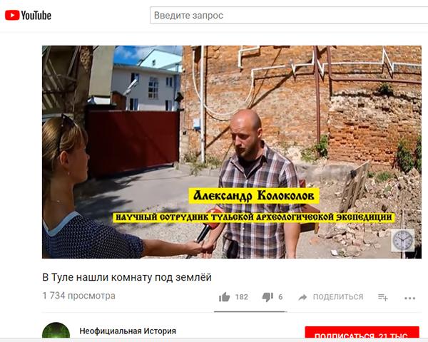 Экспедиции к выпаривателям родниковой воды - Страница 19 Tula_30