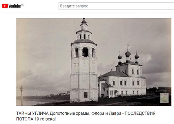 Экспедиции к выпаривателям родниковой воды - Страница 18 Uglich_flora_i_lava_kolokolnia