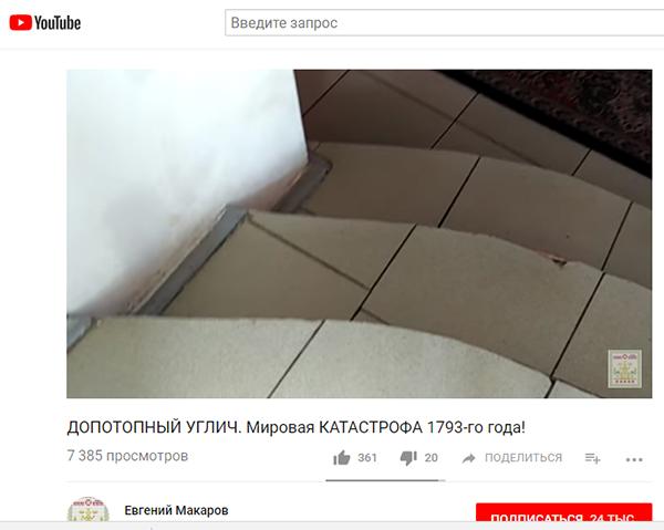 Экспедиции к выпаривателям родниковой воды - Страница 19 Uglich_kazanskaya_dxod_podval