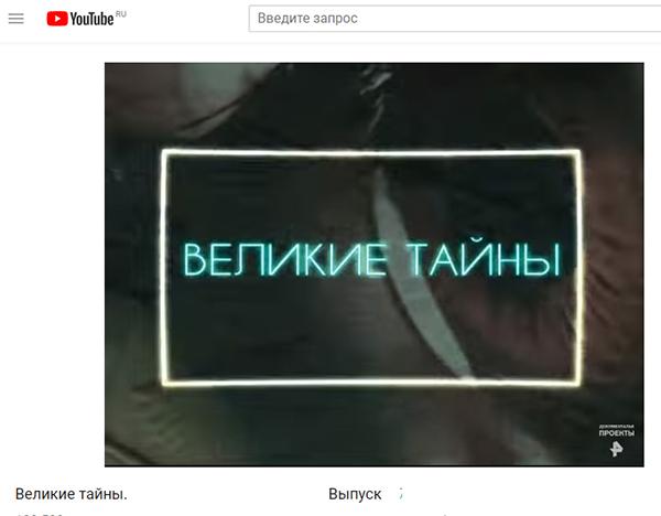 Экспедиции к выпаривателям родниковой воды - Страница 18 Velikie_tayny_prokopenko_video