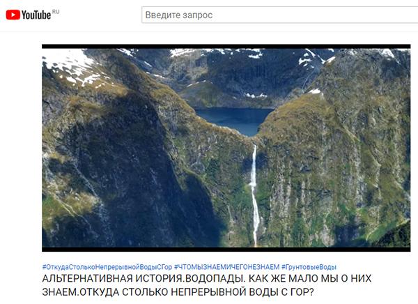 Экспедиции к выпаривателям родниковой воды - Страница 19 Vodopady_lobanov_romanov_3