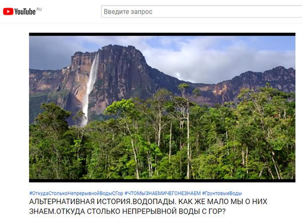 Экспедиции к выпаривателям родниковой воды - Страница 19 Vodopady_lobanov_romanov_5