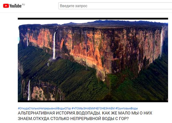 Экспедиции к выпаривателям родниковой воды - Страница 19 Vodopady_lobanov_romanov_7