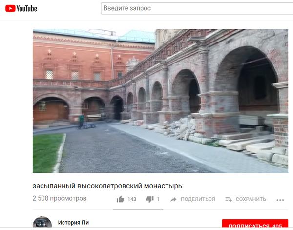 Экспедиции к выпаривателям родниковой воды - Страница 22 Vysoko-petrovsky_monastyr_v_moskve_akveduki