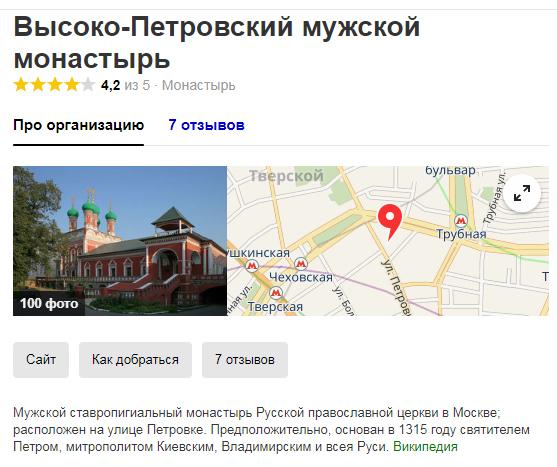Экспедиции к выпаривателям родниковой воды - Страница 22 Vysoko-petrovsky_monastyr_v_moskve_yandex