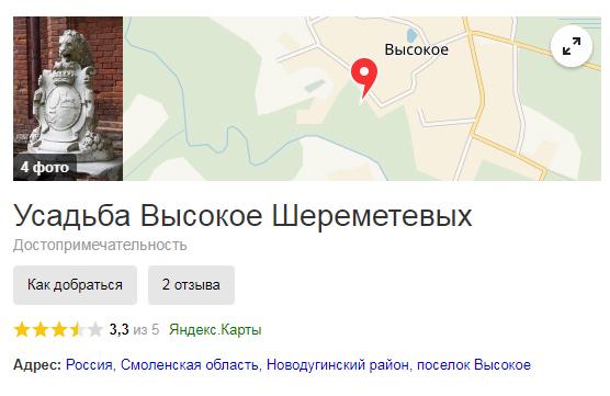 Экспедиции к выпаривателям родниковой воды - Страница 18 Vysokoe_smolenskoy_karta0