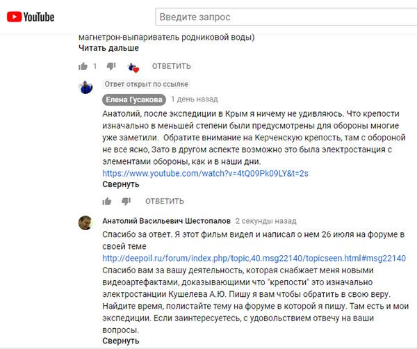 Экспедиции к выпаривателям родниковой воды - Страница 20 Z_napisal_gusakovoy_20180823