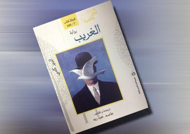 كتاب الغريب رواية Elghareb-1731