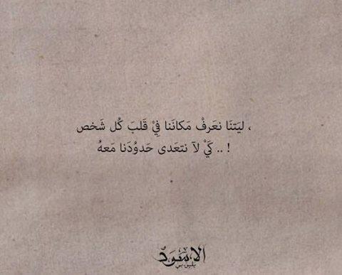 ثُم تُنادي يا جبّار اجبرني ، فيجبر كُل الصدوع التي في قلبكِ، وينبُت مكانها ورداً   - صفحة 6 Shof_be9c45e9441c465