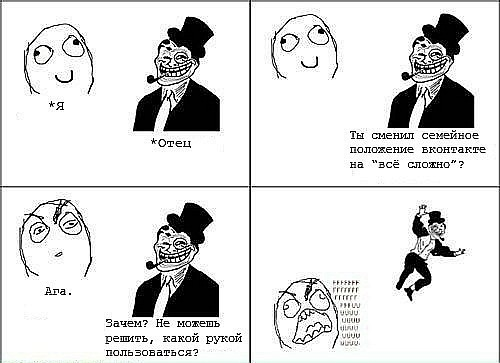 Комиксы fffuuu! - Страница 2 Fffuuu_comix_90