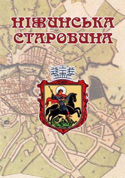Литература генеалогического и краеведческого характера по Нежинскому уезду Nijin