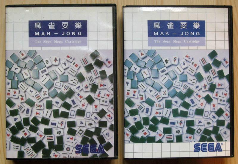 Ma collection Sega 8-bit Sms_mahjong_variations-01