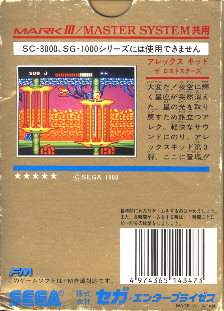 [Série] Alex Kidd - Master System & Mega Drive AlexKiddTheLostStars-SMS-JP-Back