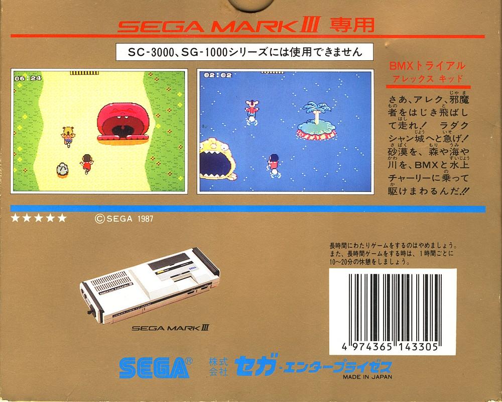 [Série] Alex Kidd - Master System & Mega Drive BMXTrialAlexKidd-SMS-JP-Back