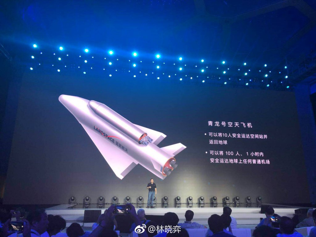 [Chine] Landspace 13