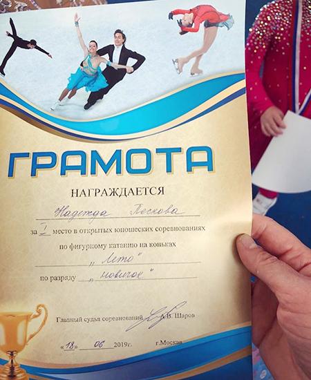 Татьяна Навка. Пресса - Страница 20 20190712-navka-19