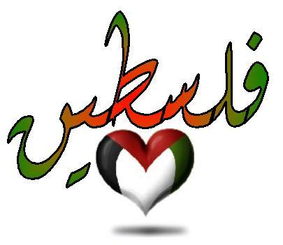 فلسطين لا تسألي أين العرب  1788141131