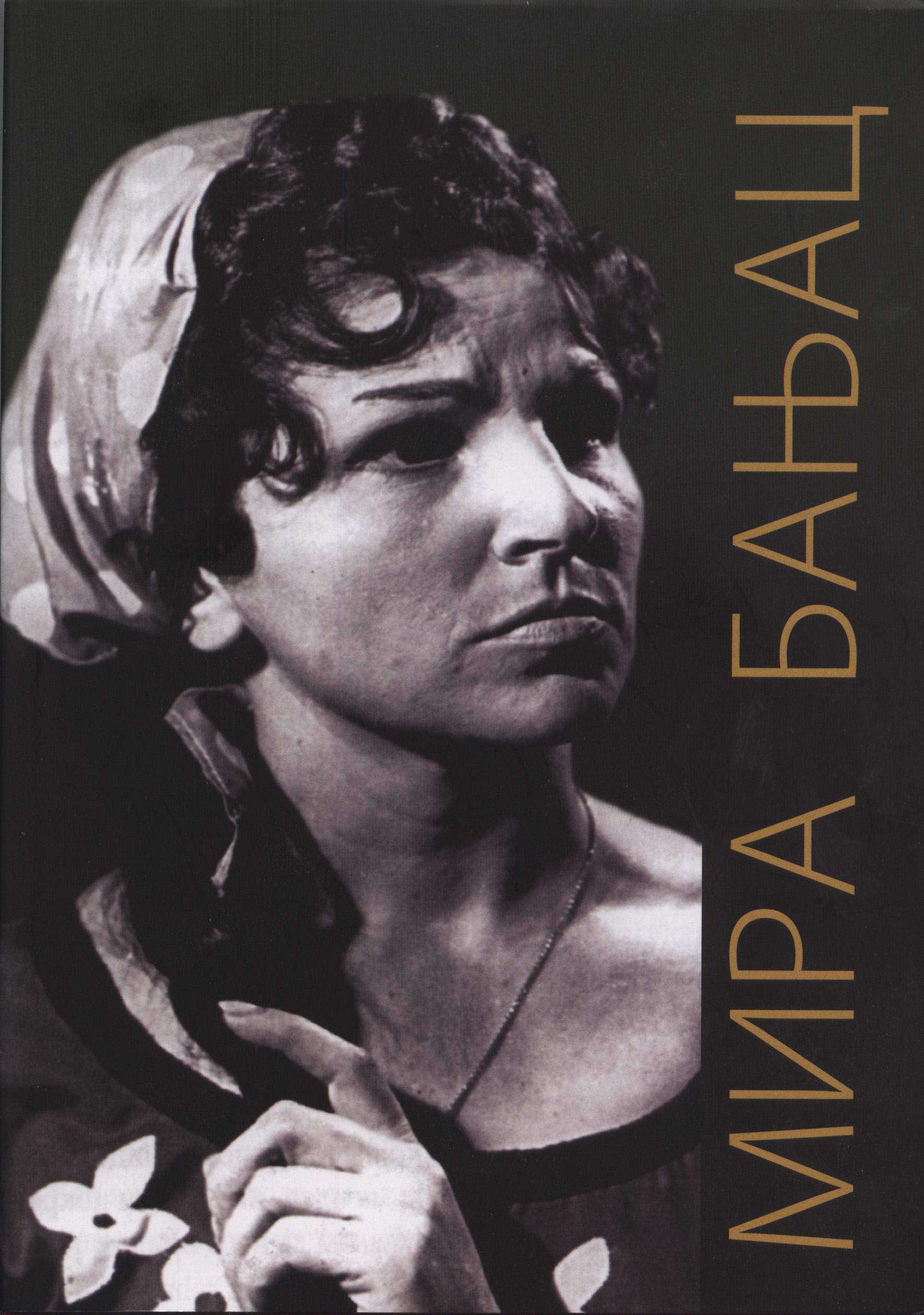 Mira Banjac Mira-Banjac-monografija