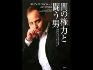 Benjamin Fulford Update for December 11, 2017 Ben-fulford-japan-300x225