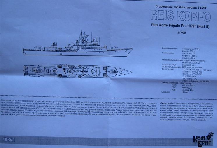البحرية الجزائرية بين الماضي و الحاضر - صفحة 5 RK9467Inst1