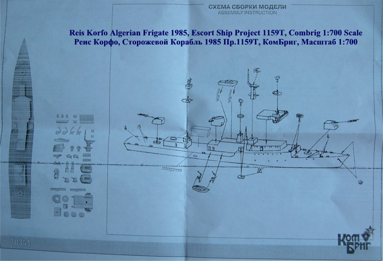 البحرية الجزائرية بين الماضي و الحاضر - صفحة 5 RK9470Inst2