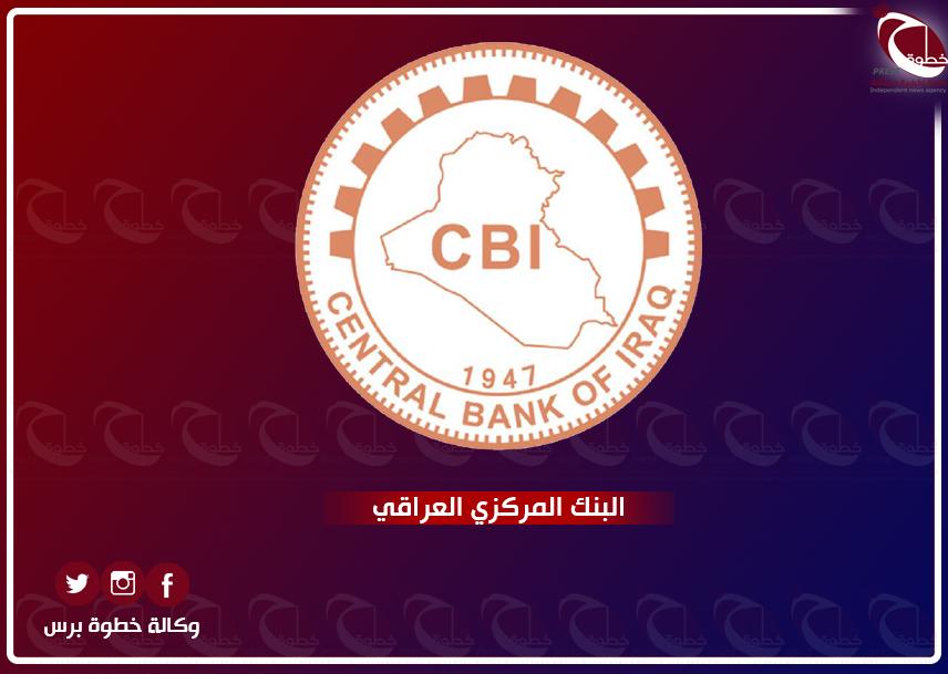 The Iraqi dinar completes the US dollar shortage %D8%A7%D9%84%D8%A8%D9%86%D9%83-%D8%A7%D9%84%D9%85%D8%B1%D9%83%D8%B2%D9%8A-%D8%A7%D9%84%D8%B9%D8%B1%D8%A7%D9%82%D9%8A