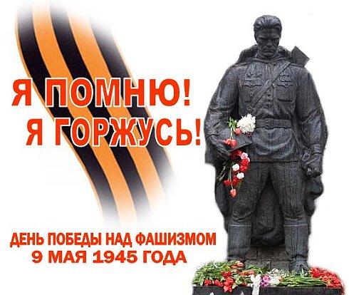 С днем Победы! 2001