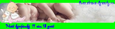 моя особая девочка Line_c10_l16_b10_t0cceee5e9-eaeeedf4e5f2eae5-_d21.07.2012_fc8_f9_fs12_tz18000