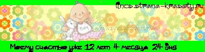 Самомамы, давайте активничать! - Страница 2 Line_c10_l2_b10_t5_d13.03.2011_fc1_f6_fs12_tz18000