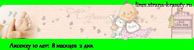 Беби-бокс - альтернатива смерти Line_c10_l5_b10_t0cbe8f1e5edeaf3_d30.11.2012_fc1_f5_fs13_tz18000